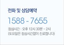 전화 및 상담예약 : 1588-7655