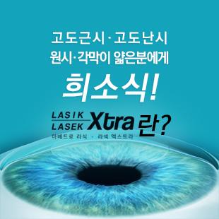 엑스트라 각막강화술